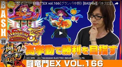 よっしー 闘竜門EX vol.166