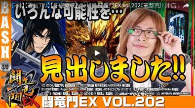 よっしー 闘竜門EX vol.202