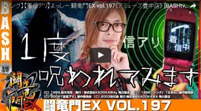 よっしー 闘竜門EX vol.197