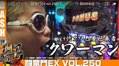クワーマン 闘竜門EX vol.250