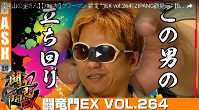 クワーマン 闘竜門EX vol.264