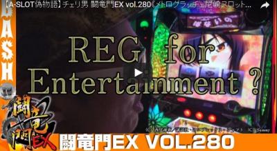 チェリ男 闘竜門EX vol.280