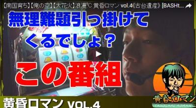 【南国育ち】【俺の空】【大花火】浪漫℃ 黄昏ロマン vol.4