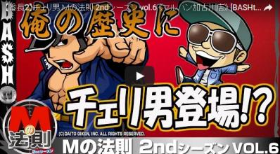 チェリ男 Mの法則 2ndシーズン vol.6