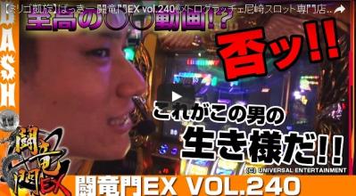 ばっきー 闘竜門EX vol.240