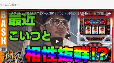 チェリ男 闘竜門EX vol.301