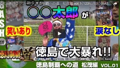 【北斗転生】 クワーマン 徳島制覇への道 松茂篇 vol.1