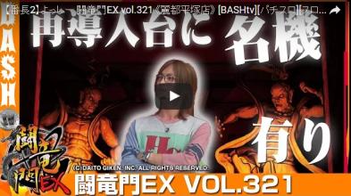 【番長2】よっしー 闘竜門EX vol.321