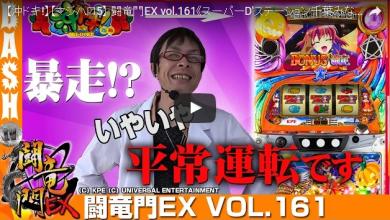 さわっち 闘竜門EX vol.161