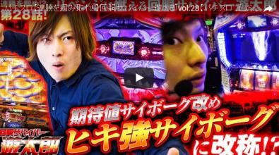 【連勝を掴み取れ!!】回胴サバイバー遊太郎vol.28