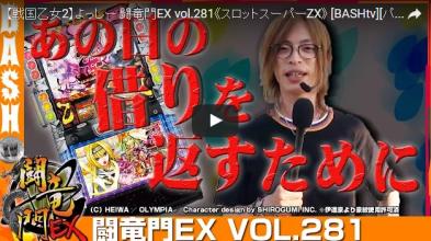よっしー 闘竜門EX vol.281