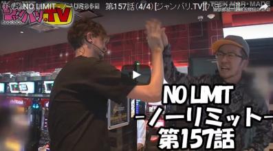 《トム》NO LIMIT -ノーリミット- 第157話
