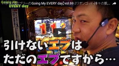【エブリーのGoing My EVERY day】vol.69 ミリオンゴッド-神々の凱旋- 前編