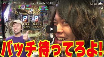 【バトルステーション】 match6 飄