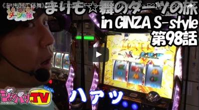 《まりも》《工藤舞》【パチスロコードギアス 反逆のルルーシュR2】まりも☆舞のダーツの旅 in GINZA S-style 第98話