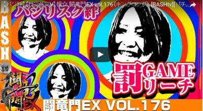 楓☆ 闘竜門EX vol.176