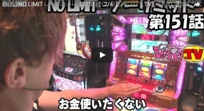 NO LIMIT -ノーリミット- 第151話
