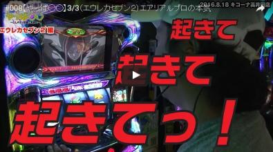 #008【やっぱ◯◯】3/3(エウレカセブン2)エアリアルプロの本気
