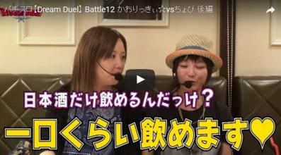 【Dream Duel】 Battle12 かおりっきぃ☆vsちょび 後編