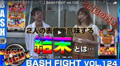 BASH FIGHT vol.124