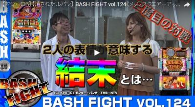 BASH FIGHT vol.124