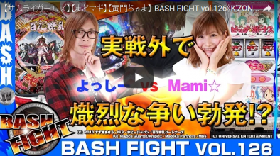 BASH FIGHT vol.126
