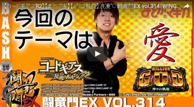 【コードギアスR2】【まどマギ】【ミリゴ凱旋】浪漫℃ 闘竜門EX vol.314