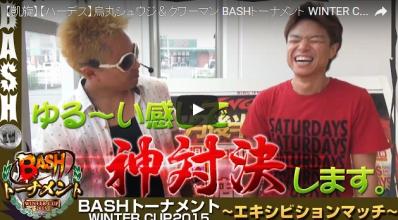 烏丸シュウジ&クワーマン BASHトーナメント WINTER CUP 2015 エキシビジョンマッチ