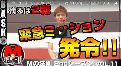 ばっきー Mの法則 2ndシーズン vol.11