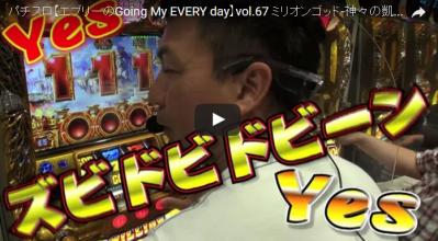 【エブリーのGoing My EVERY day】vol.67 ミリオンゴッド-神々の凱旋- 後編