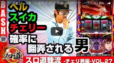スロ道我流 -チェリ男編- vol.27