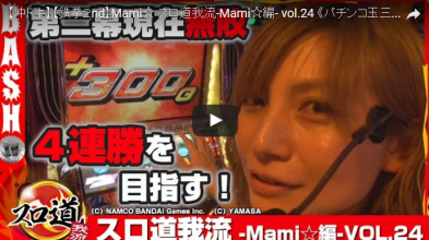 スロ道我流-Mami☆編- vol.24
