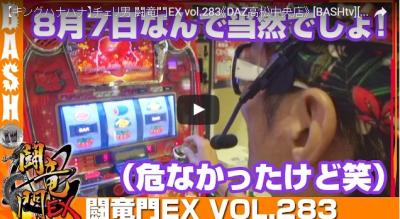 チェリ男 闘竜門EX vol.283