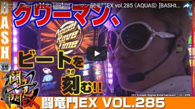 クワーマン 闘竜門EX vol.285