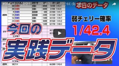 #004【絆プロ】2/2キング大阪本店(バジリスク絆)負け負け。
