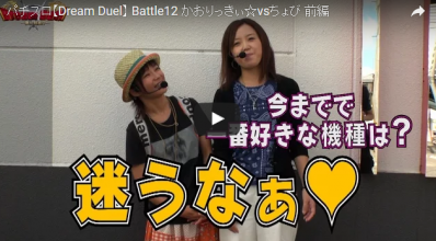 【Dream Duel】 Battle12 かおりっきぃ☆vsちょび 前編