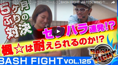 BASH FIGHT vol.125