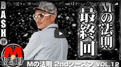 【エウレカ2】チェリ男 Mの法則2ndシーズン vol.12