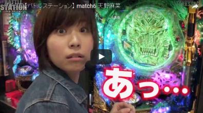 【バトルステーション】 match6 天野麻菜