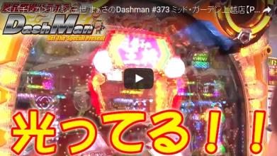 まぁさのDashman #373