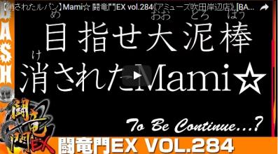 Mami☆ 闘竜門EX vol.284