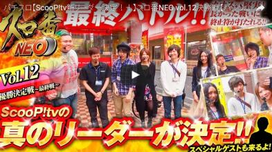 【ScooP!tv新リーダー決定!!】スロ番NEO vol.12決勝戦