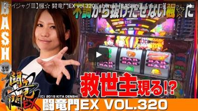 【マイジャグⅢ】楓☆ 闘竜門EX vol.320