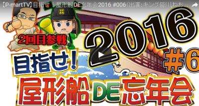 目指せ!屋形船DE忘年会2016 #006(出演:キング皆川,ねおまー)