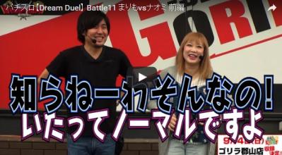 【Dream Duel】 Battle11 まりもvsナオミ 前編