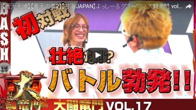 よっしー&クワーマン 大闘竜門 vol.17