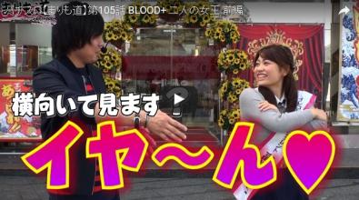 【まりも道】第105話 BLOOD+ 二人の女王 前編