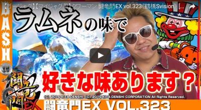 【ゴージャグ】【マイジャグⅢ】クワーマン 闘竜門EX vol.323