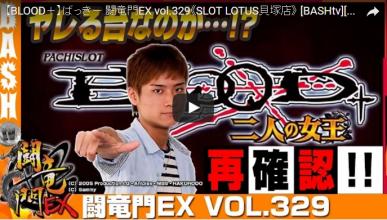 【BLOOD+】ばっきー 闘竜門EX vol.329