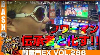 クワーマン 闘竜門EX vol.266